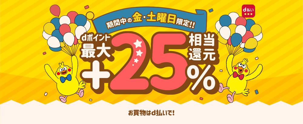 docomo:d払い25%還元キャンペーン
