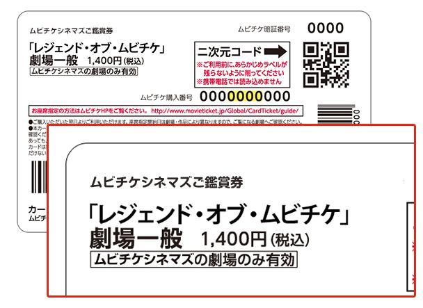前売 券 ムビチケ Ticket