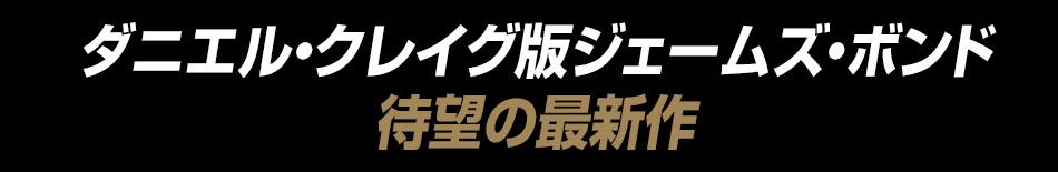 ダニエル・クレイグ版ジェームズ・ボンド 待望の最新作