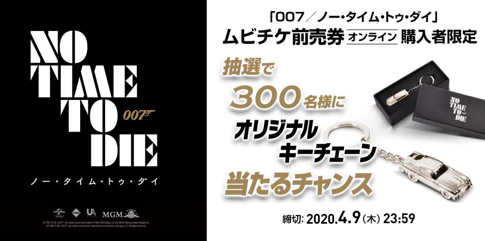 映画『007/ノー・タイム・トゥ・ダイ』ムビチケ前売券(オンライン)購入者限定 抽選で300名様にオリジナルキーチェーン当たるチャンス 締切:2020.4.9(木)23:59