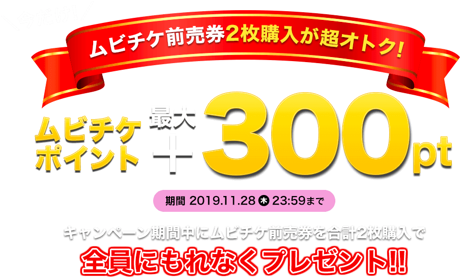 期間中にムビチケ前売券を2枚以上購入すると、ムビチケポイント最大300ポイントをプレゼント!