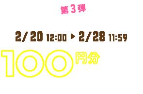 第三弾 100円分コード × 購入枚数