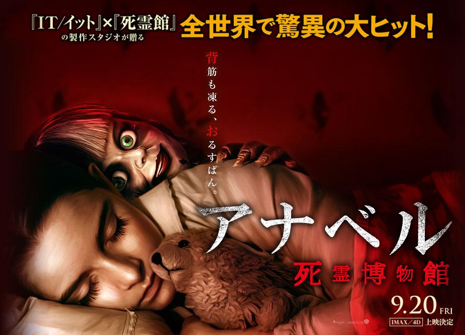 映画『アナベル 死霊博物館』