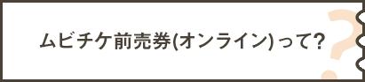 ムビチケ前売券(オンライン)って?