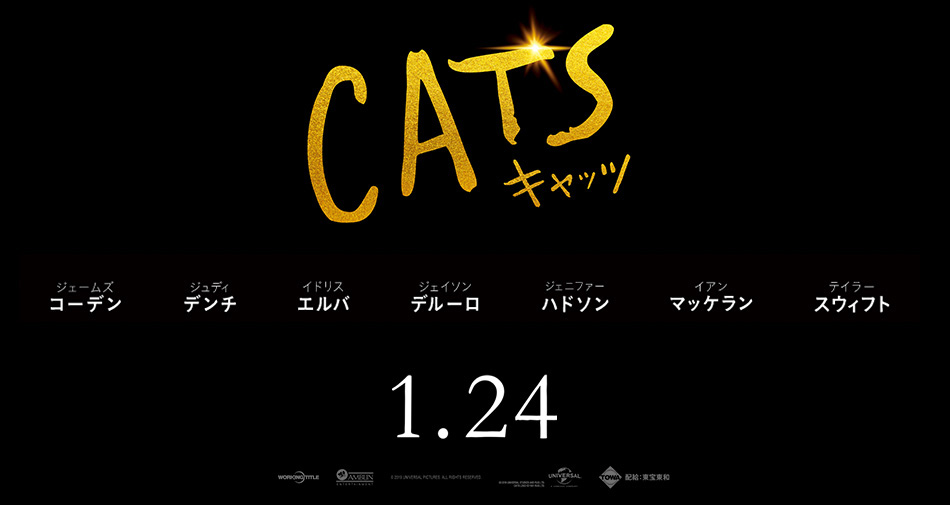 1.24(金)公開