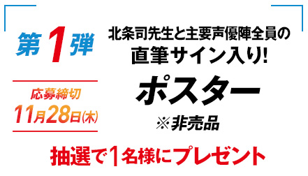 【第1弾】北条司先生と主要声優陣全員の直筆サイン入り!ポスター
