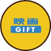 当選された方の「マイ映画 GIFT」に1900円分チャージ!