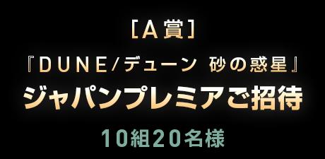 【A賞】ジャパンプレミアご招待
