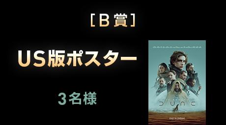 【B賞】US版ポスター