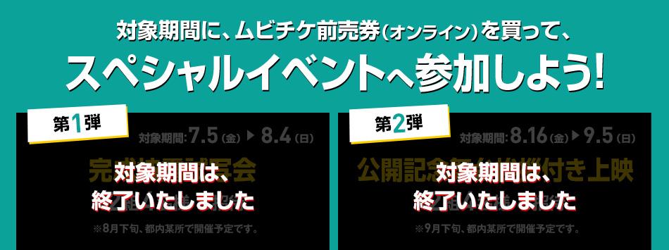 対象期間に、ムビチケ前売券(オンライン)を買って、スペシャルイベントへ参加しよう!