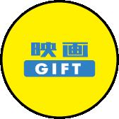 先着3000枚に該当される方の「マイ映画GIFT」に1900円分チャージ!