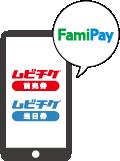ムビチケのウェブサイトでムビチケ前売券(オンライン)・ムビチケ当日券を購入する際、FamiPayを選択