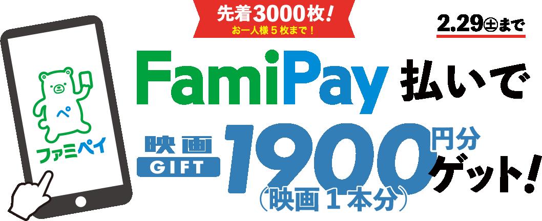 「FamiPay」導入記念キャンペーン 2.29(土)まで