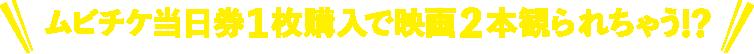 【ムビチケ当日券購入者限定】先着3000枚!FamiPay払いで1900円分ゲット