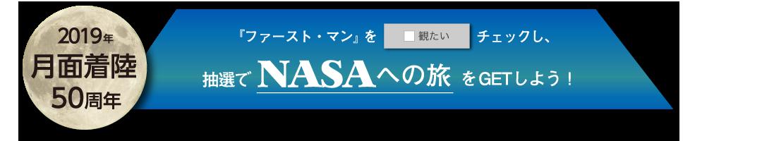 「ファースト・マン」を「観たい」チェックし、NASAへの旅をGETしよう!