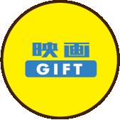 当選された方の「マイ映画GIFT」に1900円分チャージ!