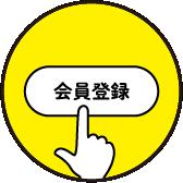 会員登録(無料)する!