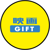 ご当選された方の「マイ映画GIFT」に1900円分チャージ!
