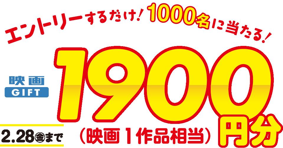 エントリーするだけ!1000名様に当たる!映画GIFT1900円分(映画1作品相当)2.28(金)まで