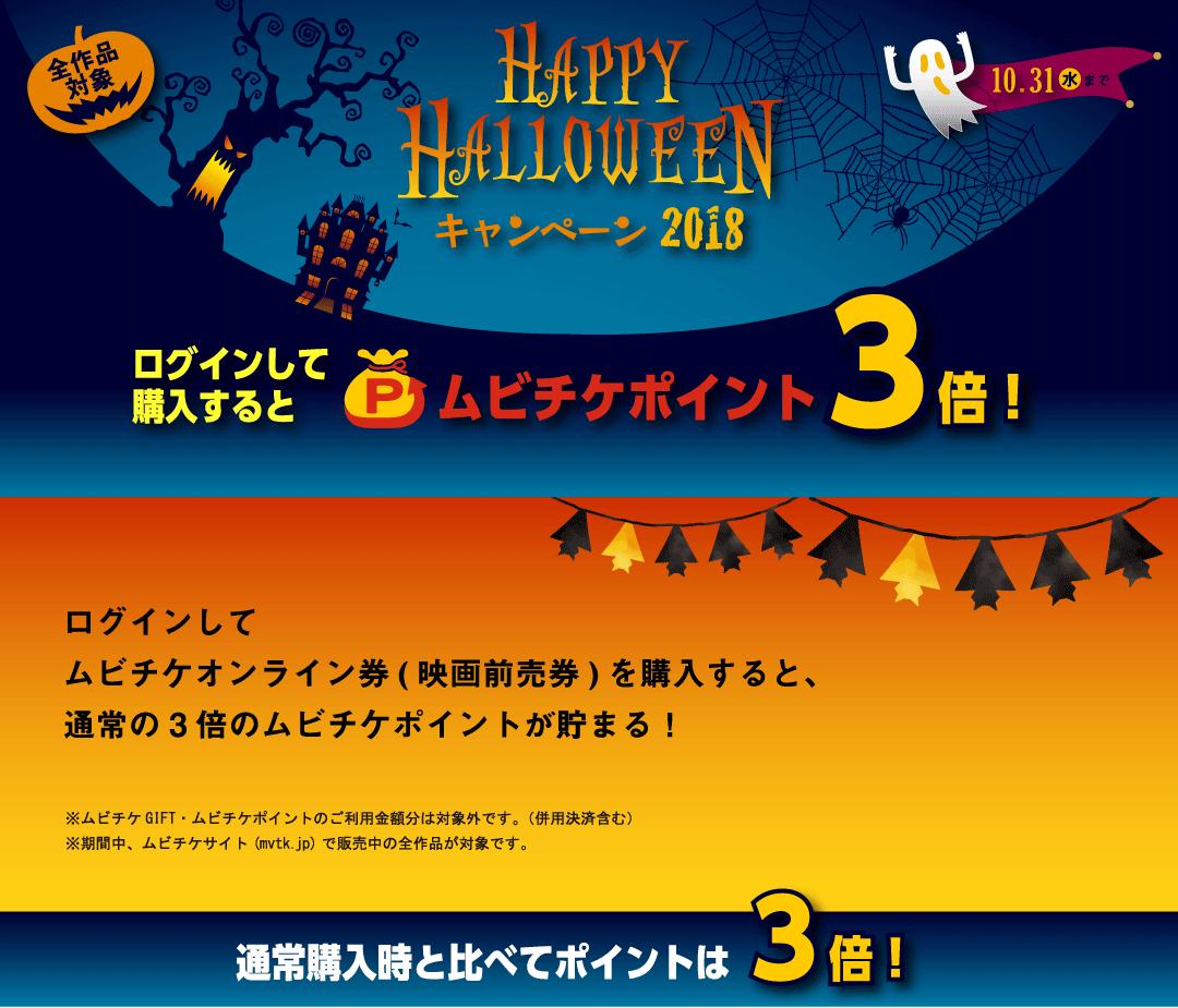 Happy Halloween キャンペーン 2018 ログインして購入するとムビチケポイント3倍