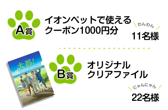 A賞イオンペットで使えるクーポン1000円分 11名様・B賞オリジナルクリアファイル 22名様