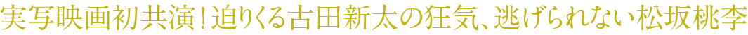 実写映画初共演!迫りくる古田新太の狂気、逃げられない松坂桃李