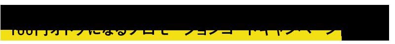 ムビチケ前売券(オンライン)・ムビチケ当日券が100円オトクになるプロモーションコードキャンペーン実施中