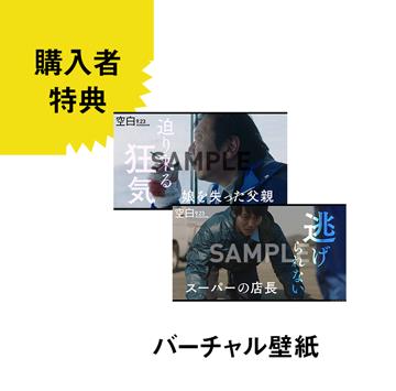 【購入者特典】バーチャル壁紙