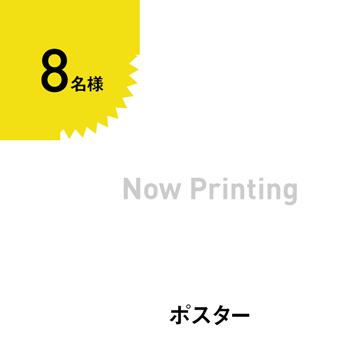 【8名様】ポスター