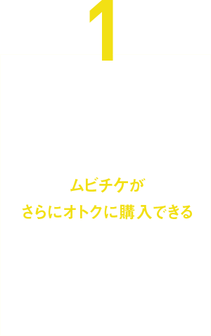 キャンペーン1 先着限定1,000名様 ムビチケがオトクに購入できる