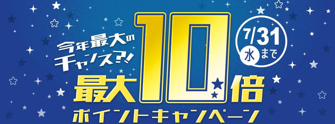 ムビチケ 今年最大のチャンス?! 最大10倍ポイントキャンペーン エントリー期間対象購入期間2019.7.31.(水)まで