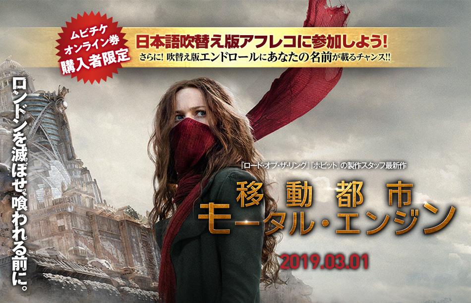 映画『移動都市/モータル・エンジン』ムビチケオンライン券購入者限定キャンペーン
