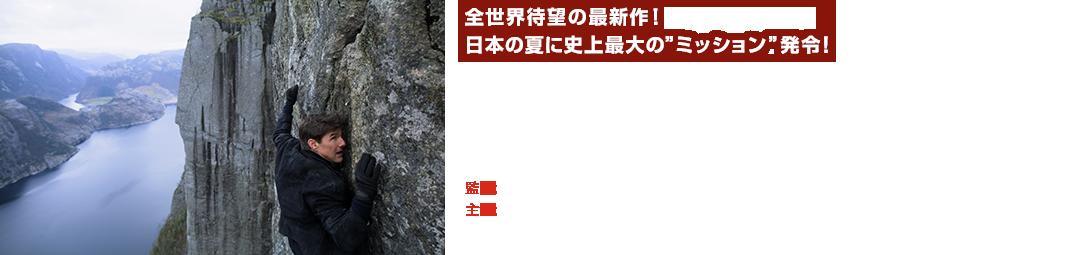 """全世界待望の最新作!日本の夏に史上最大の""""ミッション""""発令!"""