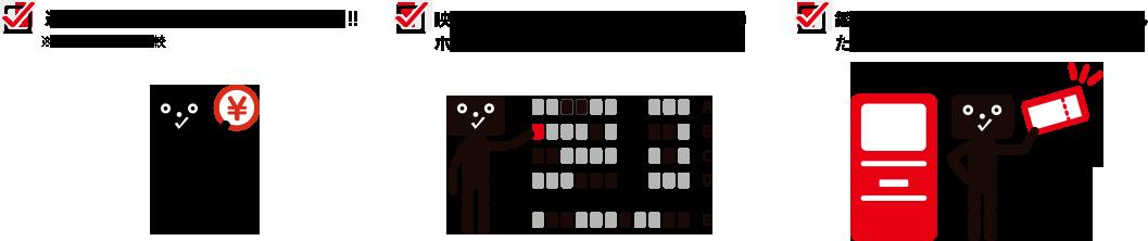 通常料金より最大で400円もオトク!!、映画が公開したら、ムビチケ対応劇場のホームページから座席指定できる、鑑賞当日は劇場発券機でラクラク・かんたんにチケット発券できる