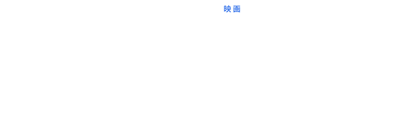 Mitai 映画とは/映画情報の検索やムビチケ前売券(オンライン)の購入、上映スケジュールの検索、鑑賞記録までワンストップで行える映画アプリです。