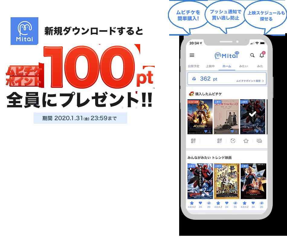 対象期間中、ムビチケのアプリ「Mitai 映画」を新規ダウンロードすると全員にムビチケポイント100ptプレゼント!