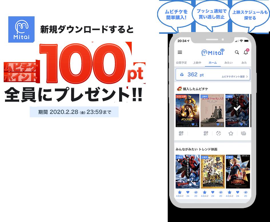 ムビチケのアプリ「Mitai 映画」新規ダウンロードすると抽選で1,000名様にムビチケポイント100ptプレゼント!