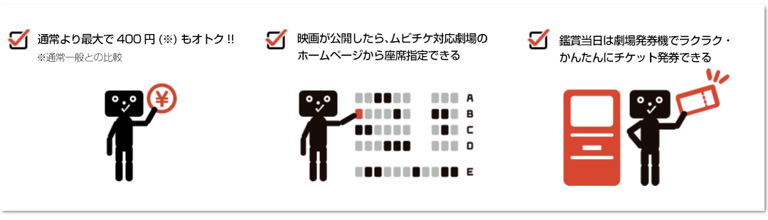 ネットで座席指定ができる通常料金よりおトクなデジタル映画前売券です。通常より最大で400円もオトク!!
