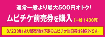 『劇場版おっさんずラブ~LOVE or DEAD~』ムビチケ前売券(オンライン)を購入する