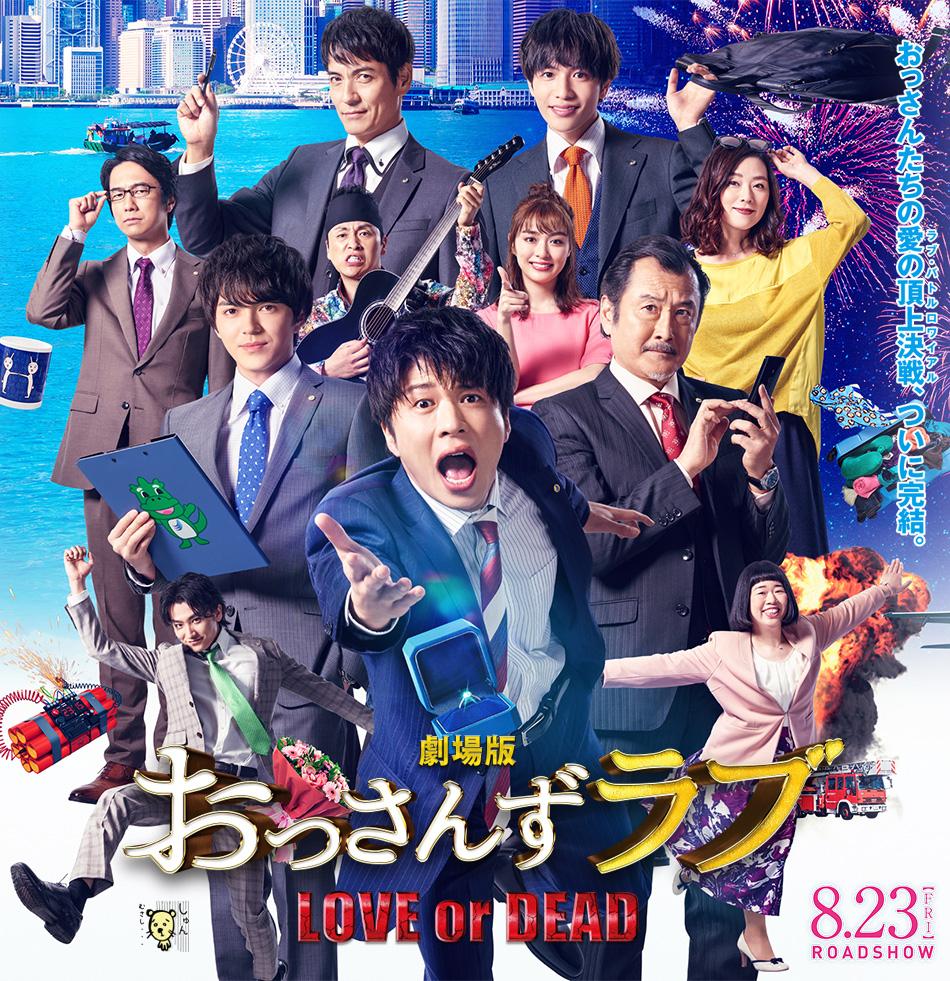 『劇場版おっさんずラブ~LOVE or DEAD~』