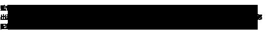 監督:瑠東東一郎 出演:田中圭、林遣都、内田理央、金子大地、伊藤修子、沢村一樹、志尊淳、眞島秀和、大塚寧々、吉田鋼太郎 配給:東宝