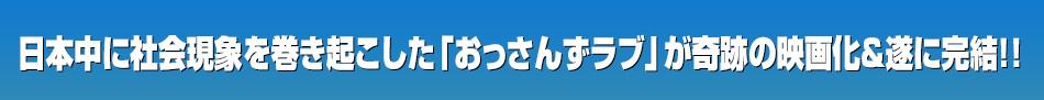 日本中に社会現象を巻き起こした「おっさんずラブ」が奇跡の映画化&遂に完結!!