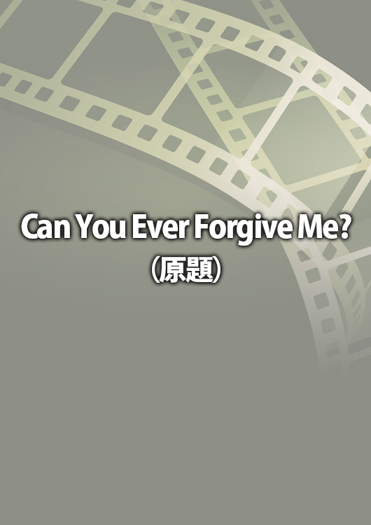 Can You Ever Forgive Me?(原題)