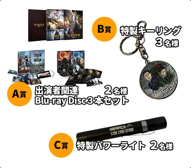 A賞 出演者関連Blu-ray Disc3本セット(2名様)/B賞 特製キーリング(3名様)/C賞 特製パワーライト(2名様)