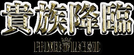 『貴族誕生 PRINCE OF LEGEND』