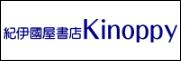 紀伊国屋書店Kinoppy