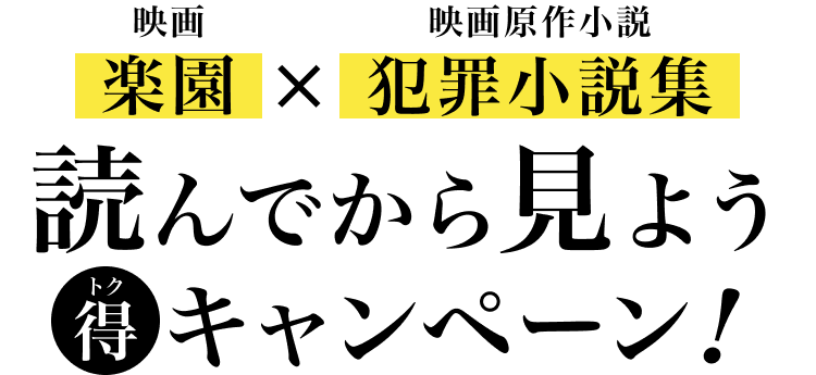 映画『楽園』×原作小説「犯罪小説集」読んでから見よう キャンペーン!原作小説「犯罪小説集」を購入して、お得に映画を見よう!