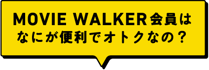 MOVIE WALKER会員はなにが便利でオトクなの?