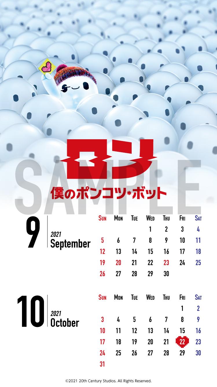 『ロン 僕のポンコツ・ボット』特製スマホカレンダー イメージ1