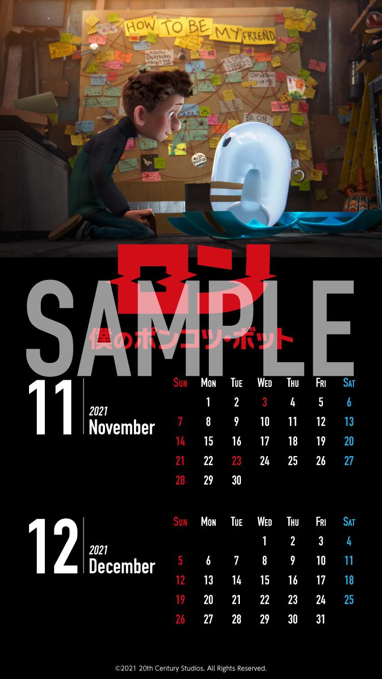 『ロン 僕のポンコツ・ボット』特製スマホカレンダー イメージ2